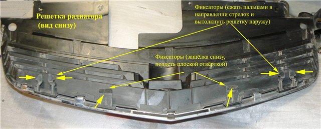 Как снять решетку радиатора Ниссан Альмера Классик